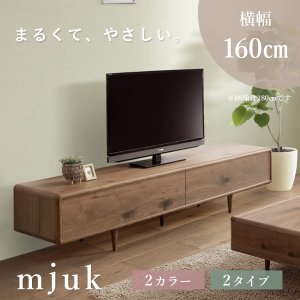 テレビボード テレビ台 ホワイトオーク ミューク160 丸い|tonericoline