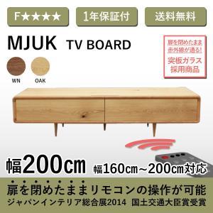 テレビボード テレビ台 ホワイトオーク ミューク200 丸い|tonericoline