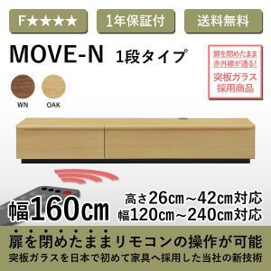 テレビボード テレビ台 シンプル 国産 160-1ムーブ オーク|tonericoline