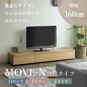 テレビボード テレビ台 シンプル 国産 160-1ムーブ ウォールナット|tonericoline