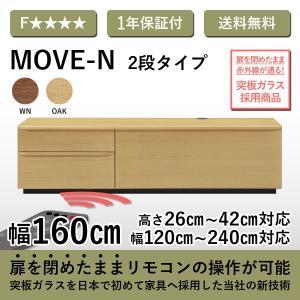 テレビボード テレビ台 シンプル 国産 160-2ムーブ オーク|tonericoline