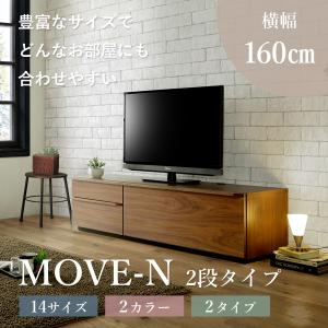 テレビボード テレビ台 シンプル 国産 160-2ムーブ ウォールナット|tonericoline