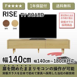 テレビボード ローボード 国産 北欧 幅140 オーク シンプル ライズ|tonericoline