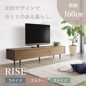 テレビボード ローボード 国産 北欧 幅160 ウォールナット シンプル ライズ|tonericoline