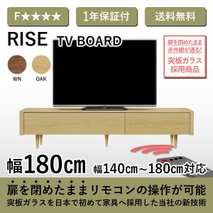 テレビボード ローボード 国産 北欧 幅180 オーク シンプル ライズ|tonericoline
