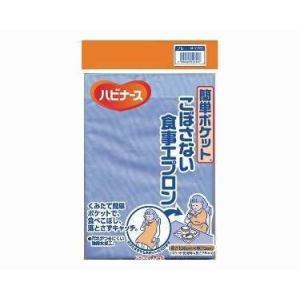 【食事用エプロン】簡単ポケット こぼさない食事エプロン ◆ブルー [10758]|tonerlp