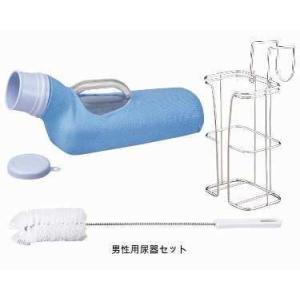 【排尿器】尿器と尿器受けセット 男性用 ◆ [533-740]|tonerlp