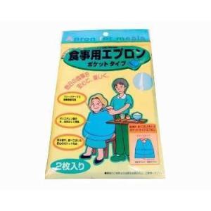 【食事用エプロン】食事用エプロン ポケットタイプ ◆ [AFM-2]|tonerlp