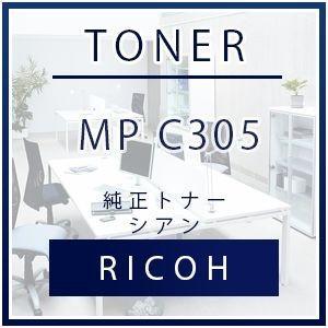 リコー MP Pトナー C305 純正トナー ■シアン|tonerlp