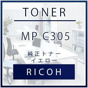 リコー MP Pトナー C305 純正トナー ■イエロー|tonerlp