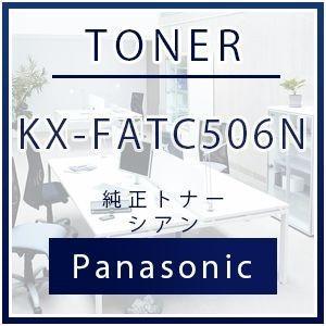 パナソニック KX-FATC506N 純正トナー シアン|tonerlp