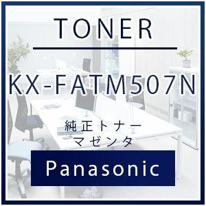 パナソニック KX-FATM507N 純正トナー マゼンタ|tonerlp