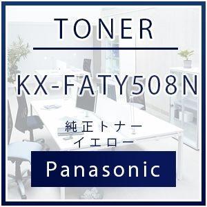 パナソニック KX-FATY508N 純正トナー イエロー|tonerlp