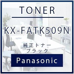 パナソニック KX-FATK509N 純正トナー ブラック|tonerlp