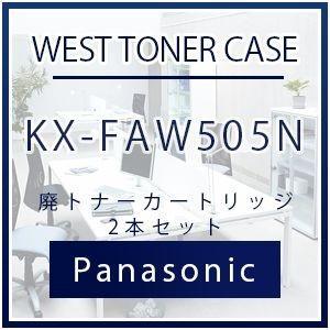 パナソニック KX-FAW505N 廃トナーカートリッジ 純正 2本セット|tonerlp