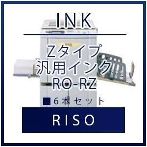 RISO(リソー) Zタイプ 汎用インク RO-RZ 6本セット | リソー 理想 RISO 理想科...