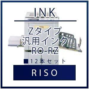 RISO(リソー) Zタイプ 汎用インク RO-RZ 12本セット | リソー 理想 RISO 理想...