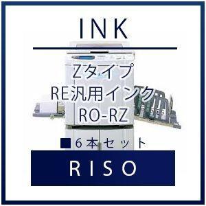 RISO(リソー) Zタイプ RE汎用インク RO-RZ 6本セット | リソー 理想 RISO 理...