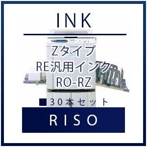 RISO(リソー) Zタイプ RE汎用インク RO-RZ 30本セット | リソー 理想 RISO ...