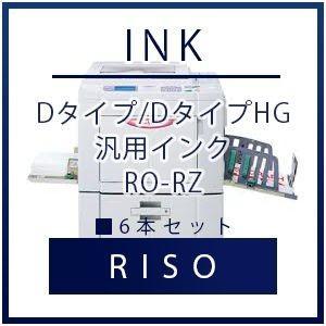 RISO(リソー) Dタイプ/DタイプHG 汎用インク RO-RZ 6本セット | リソー 理想 R...