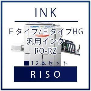 RISO(リソー) Eタイプ/EタイプHG 汎用インク RO-RZ 12本セット | リソー 理想 ...
