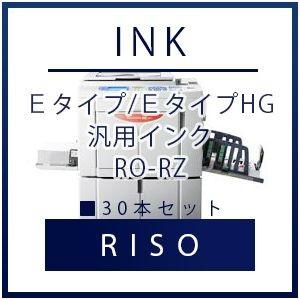 RISO(リソー) Eタイプ/EタイプHG 汎用インク RO-RZ 30本セット | リソー 理想 ...