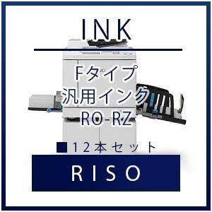 RISO(リソー) Fタイプ 汎用インク RO-RZ 12本セット | リソー 理想 RISO 理想...