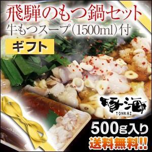 もつ鍋 もつ鍋セット ホルモン鍋 国産 醤油 ギフト 食品 500g 送料無料の画像