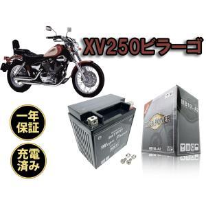 バイク バッテリー HB10L-A2 充電済み XV250ビラーゴ YB10L-A2互換 一年保証