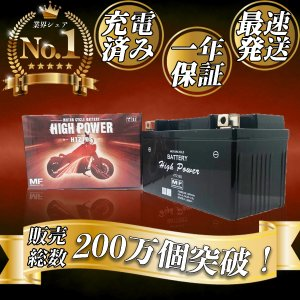 業界一安心対応! バッテリー HTZ10S 1年保証 シャドウスラッシャー YTZ10S