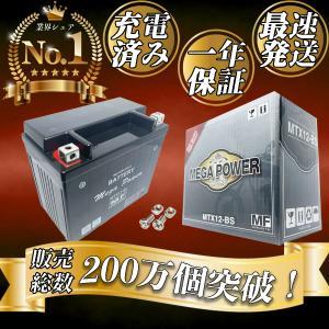 業界一安心対応! バッテリー HTX12-BS 1年保証 Goose YTX12-BS 互換|tonko-shoji