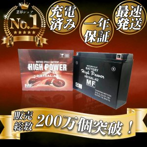 バイク バッテリー  V-MAX1200  HB16AL-A2 一年保証 YB16AL-A2 互換|tonko-shoji