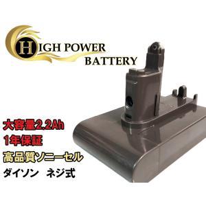 ダイソン 互換 バッテリー 大容量 2.2Ah DC34 / DC35 / DC44 / DC45 ...