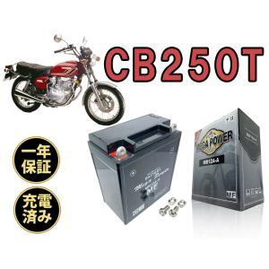 バイク バッテリー CB250T 1年保証 HB12A-A / YB12A-A, GM12AZ-4A-1, FB12A-A, 互換品|tonko-shoji