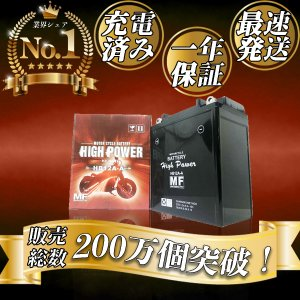 バイク バッテリー Z400FX 1年保証 HB12A-A / YB12A-A, GM12AZ-4A-1, FB12A-A, 互換品|tonko-shoji