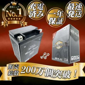 バイク バッテリー  Z750 ツイン  1年保証 HB14L-A2 / YB14L-A2, GM14Z-3A, FB14L-A2, 互換品|tonko-shoji