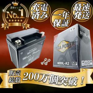 バイク バッテリー GPX250R-II 1年保証 HB9L-A2 / YB9L-A2, GM9Z-3A-1, FB9L-A2, 互換品|tonko-shoji