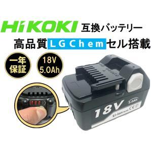 日立 ハイコーキ バッテリー 残量表示付き 高品質 サムスンセル搭載 BSL1850B 一年保証 1...