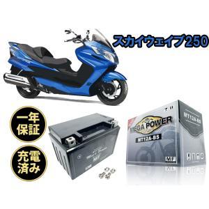バイク バッテリー スカイウェイブ250TypeSS 1年保証 HT12A-BS / YT12A-BS, FT12A-BS, 互換品|tonko-shoji