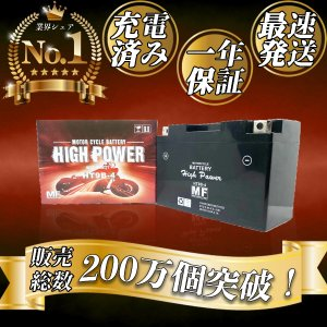 バイク バッテリー マジェスティ YP250C BA-SG03J 06/01 1年保証 HT9B-4 / GT9B-4, FT9B-4, 互換品|tonko-shoji