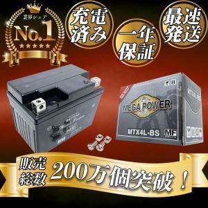 バイク バッテリー ジョグCV50R BB-SA16J 1年保証 HTX4L-BS / YTX4L-BS, GT4L-BS, FT4L-BS, 互換品|tonko-shoji