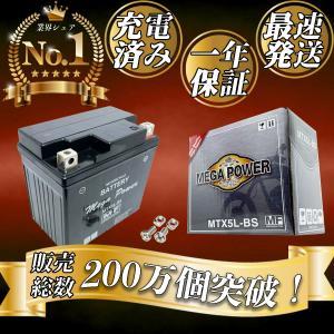 バイク バッテリー ビーノXC50  JBH-SA37J 1年保証 HTX5L-BS /YTX5L-BS, FTX5L-BS, 互換|tonko-shoji