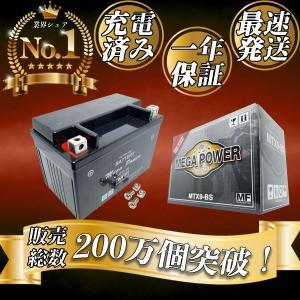 バイク バッテリー スカイウェイブ250 1年保証 HTX9-BS / YTX9-BS, GTX9-BS, FTX9-BS, 互換品|tonko-shoji