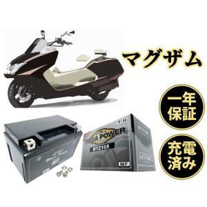バイク バッテリー MAXAM CP250 BA-SG17J 06/03 1年保証 HTZ10S / YTZ10S, 互換品