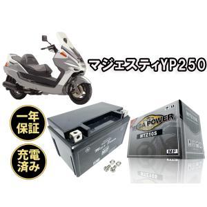 バイク バッテリー マジェスティ YP250 JBK-SG20J 07/05 1年保証 HTZ10S / YTZ10S, 互換品