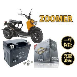 バイク バッテリー ZOOMER(ズーマー) 1年保証 HTZ7S / YTZ7S, FTZ7S, 互換品|tonko-shoji
