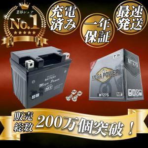バイク バッテリー tricker XG250(S) BA-DG10J 05/03 1年保証 HTZ7S / YTZ7S, FTZ7S, 互換品