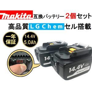 マキタ バッテリー 残量表示付き 「2個セット」 高品質 LG Chemセル搭載 BL1450B 一...