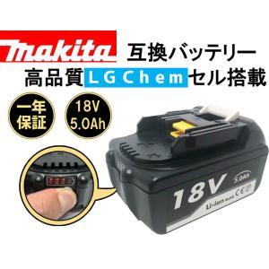 マキタ バッテリー 残量表示付き 高品質 LG Chem製セル搭載 BL1850B 一年保証 18V...