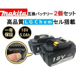 マキタ バッテリー 残量表示付き 「2個セット」 高品質 LG Chem製セル搭載 BL1850B ...